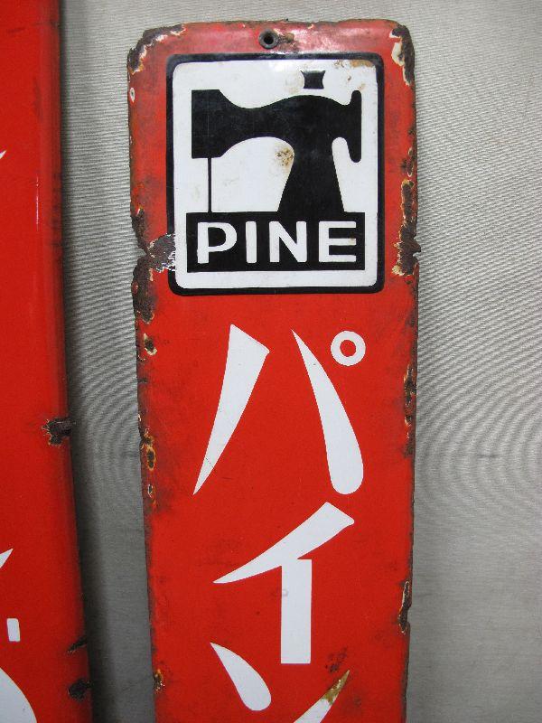 昭和レトロ ホーロー看板 3枚セット(9)「シルバー編機」「パインシルバー編物機」「パインミシン」_画像2