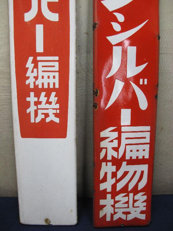 昭和レトロ ホーロー看板 3枚セット(9)「シルバー編機」「パインシルバー編物機」「パインミシン」_画像5