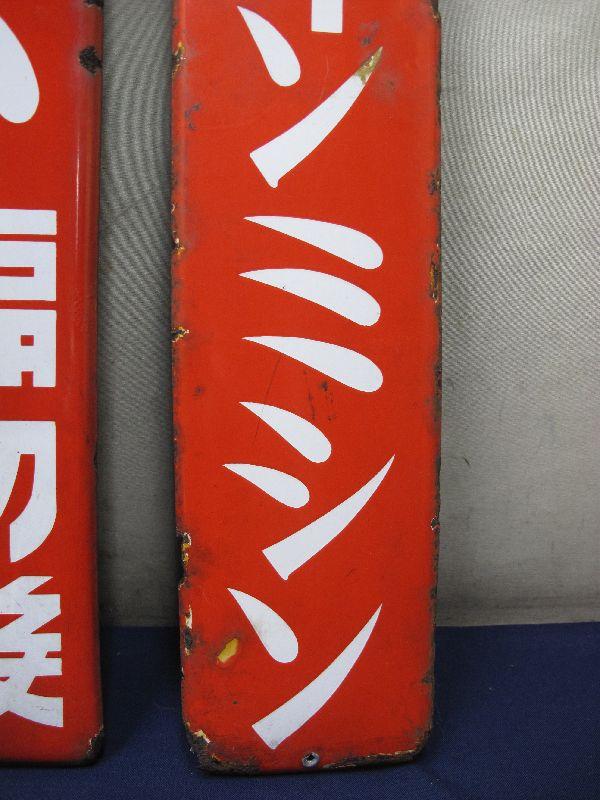 昭和レトロ ホーロー看板 3枚セット(9)「シルバー編機」「パインシルバー編物機」「パインミシン」_画像3