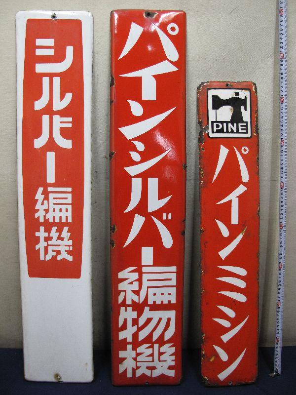 昭和レトロ ホーロー看板 3枚セット(9)「シルバー編機」「パインシルバー編物機」「パインミシン」