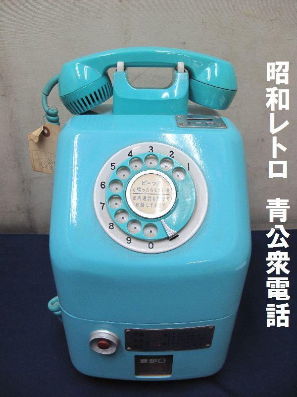 昭和レトロ 青色 ダイヤル式公衆電話(22)676-A2N 日本電信電話公社