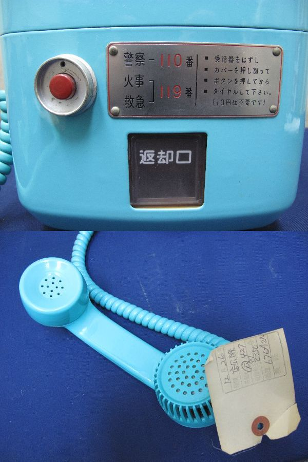昭和レトロ 青色 ダイヤル式公衆電話(22)676-A2N 日本電信電話公社_画像8