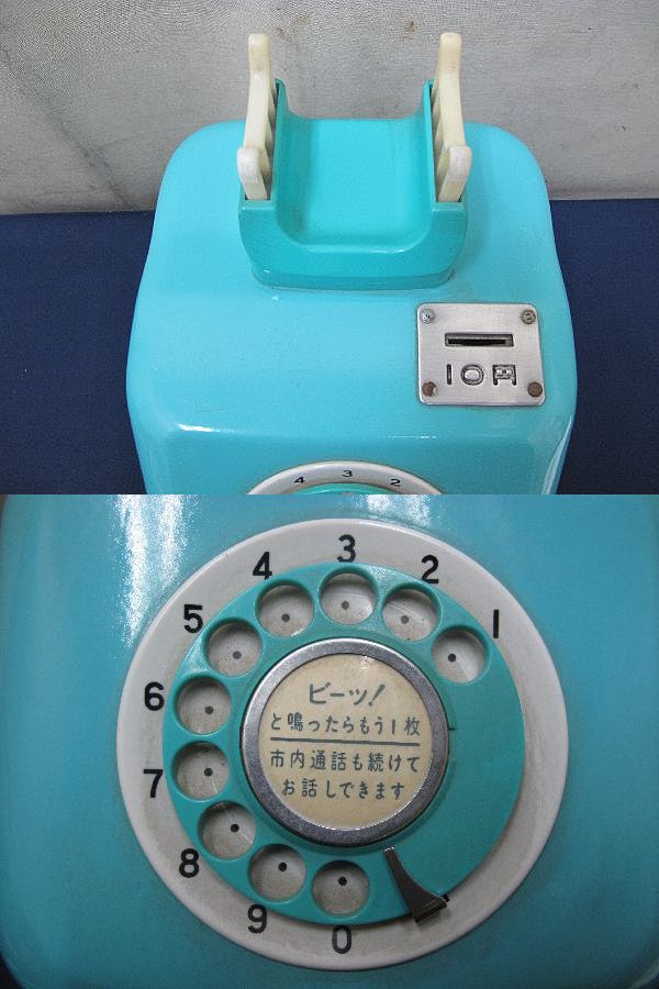 昭和レトロ 青色 ダイヤル式公衆電話(22)676-A2N 日本電信電話公社_画像7