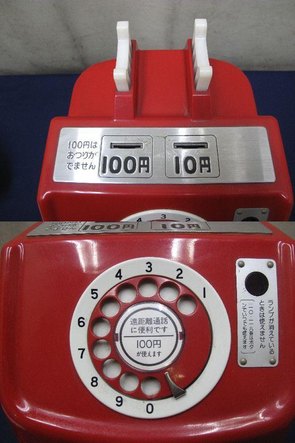 昭和レトロ 赤色 ダイヤル式公衆電話(26)678-A2 1982年5月 田村電機製作所_画像7