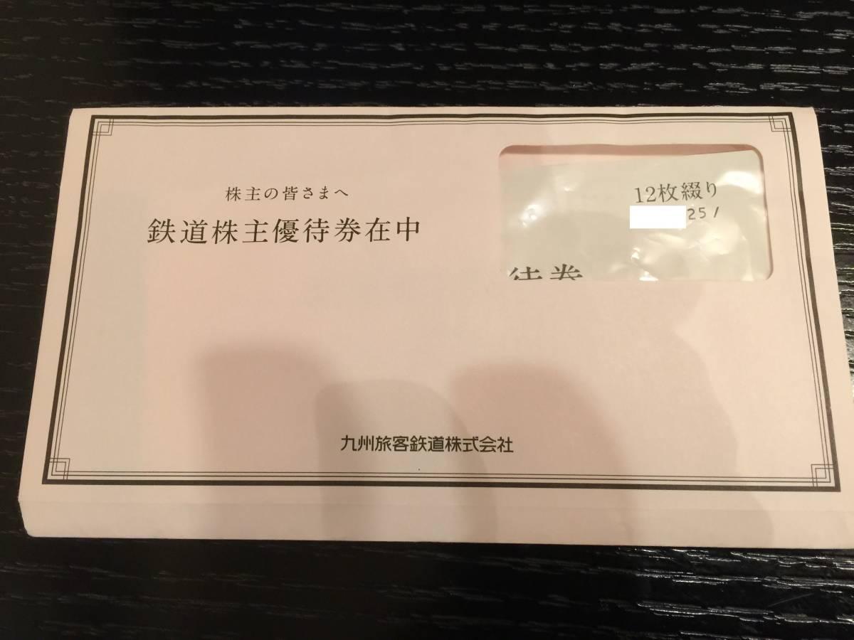 ☆ JR九州 鉄道株主優待券(5割引き)平成30/5/31迄 12枚セット 送料(簡易書留)込 ☆_画像3