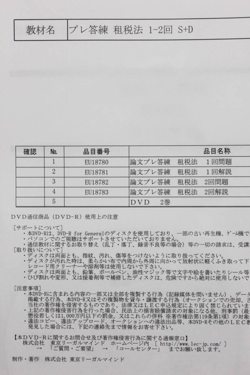2018年 LEC プレ答練 3科目一括(財務・管理・租税) 全54回 DVD通信_画像3