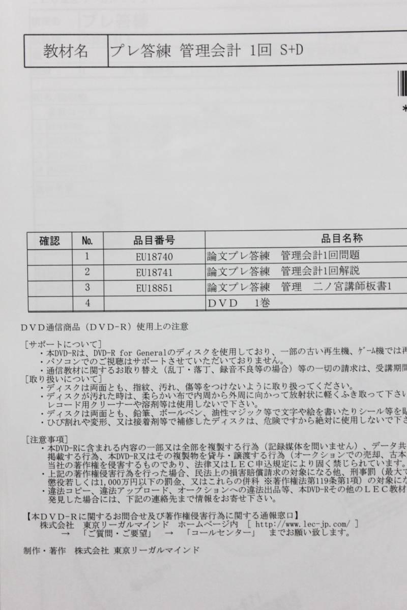 2018年 LEC プレ答練 3科目一括(財務・管理・租税) 全54回 DVD通信_画像2