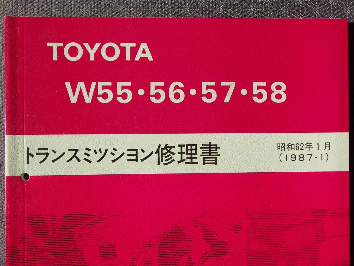絶版!稀少!新品★W55・W56・W57・W58・5速ミッション修理書 昭和62年1月版(1987-1)_画像2