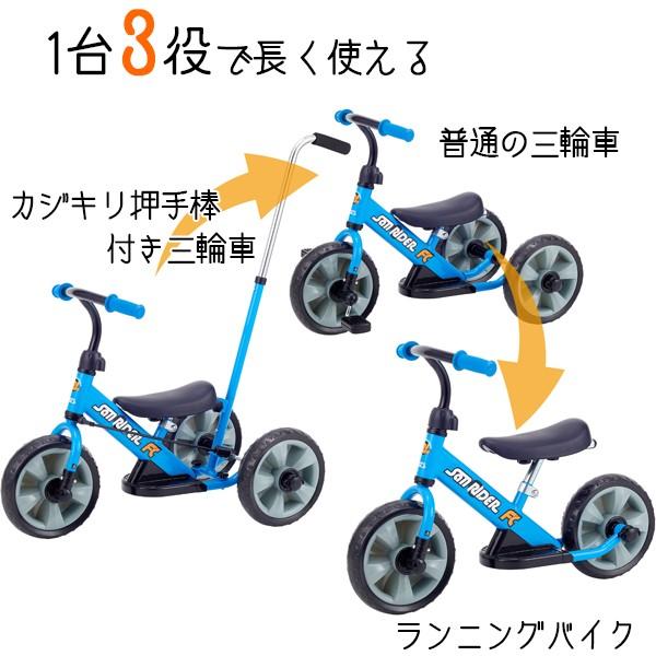 へんしん!サンライダーFC ブルー 三輪車 バランスバイク へんしんバイク カジキリ機能付き_画像2