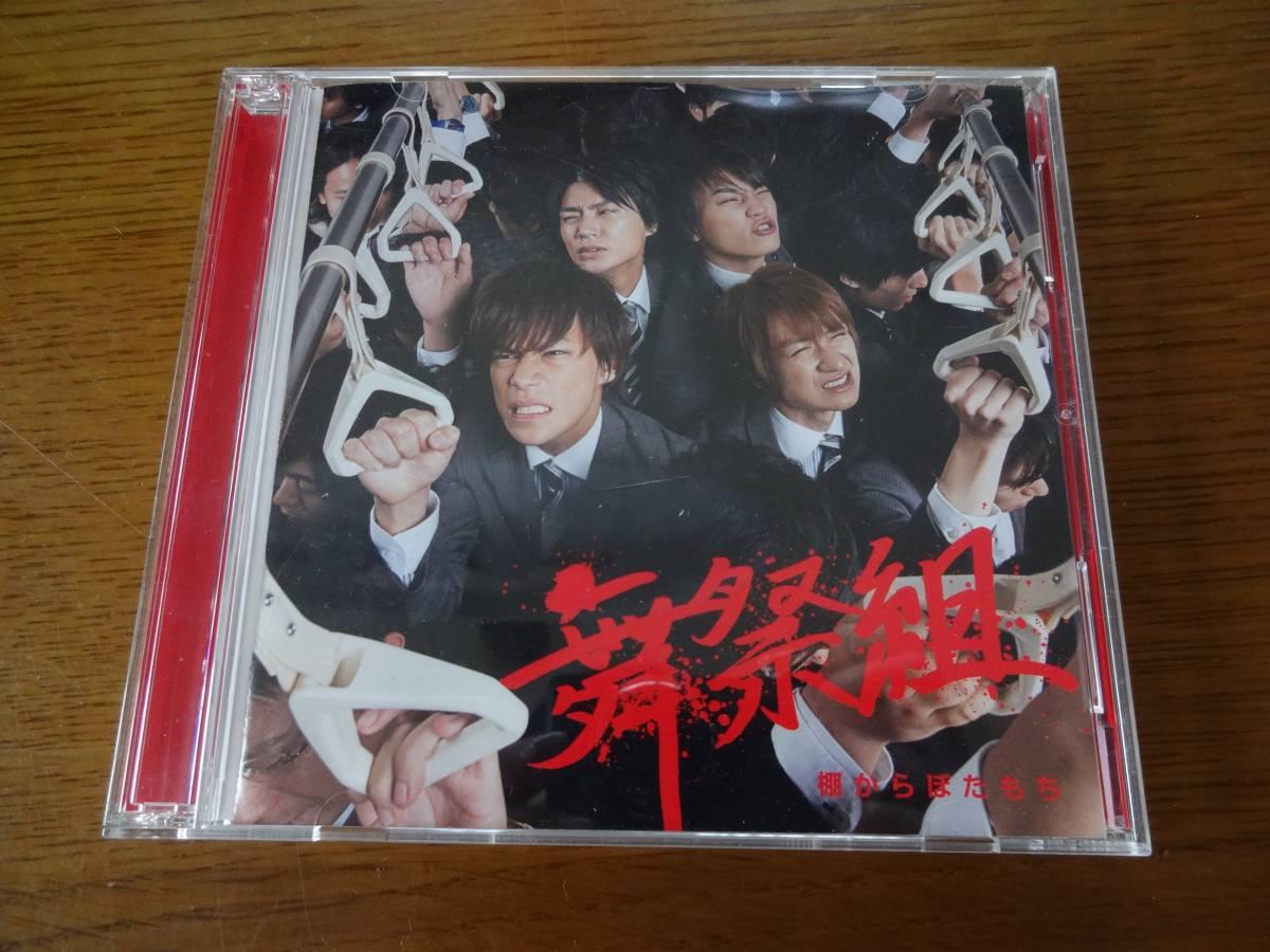 Kis-My-Ft2 舞祭組■CD+DVD 棚からぼたもち■AVCD48919/B■帯付
