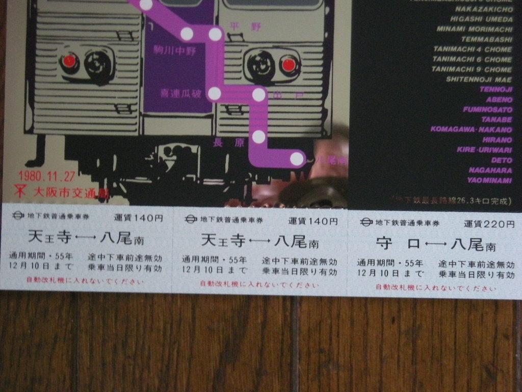 ★ 1980年 大阪市交通局  地下鉄谷町線  天王寺~八尾南   開通記念乗車券_画像2