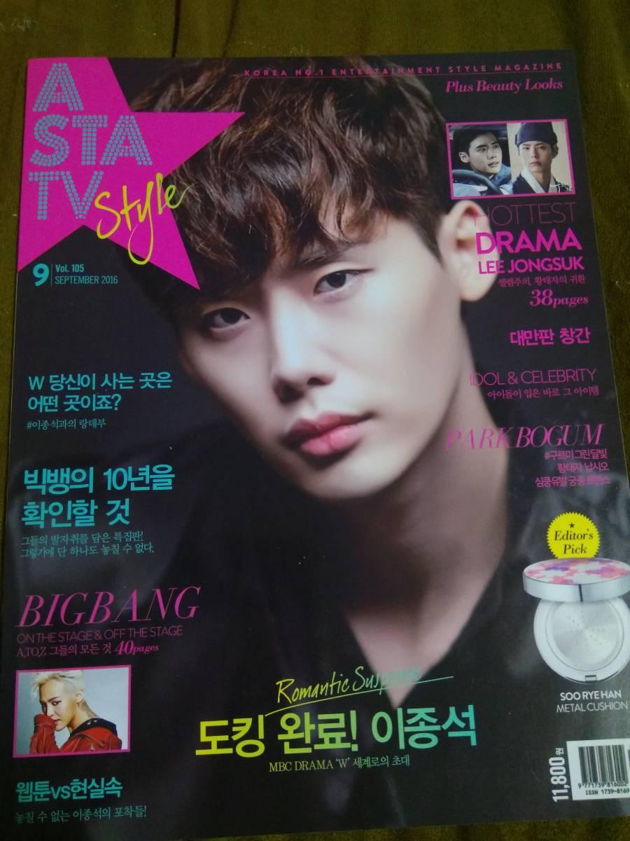 イ・ジョンソク パク・ボゴム韓国 2016年 9 A STATV 雑誌