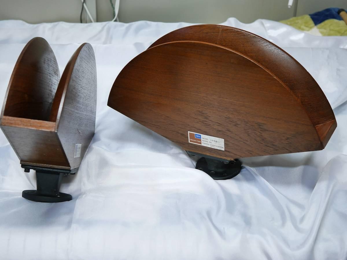 木製ホーン・美品