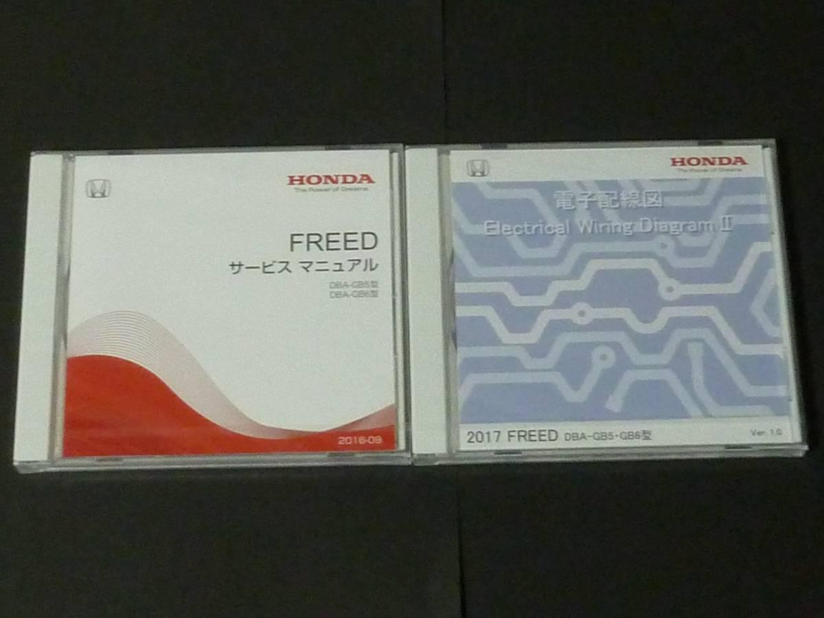 2016-09 Honda Freed FREED service manual / electron wiring diagram ...