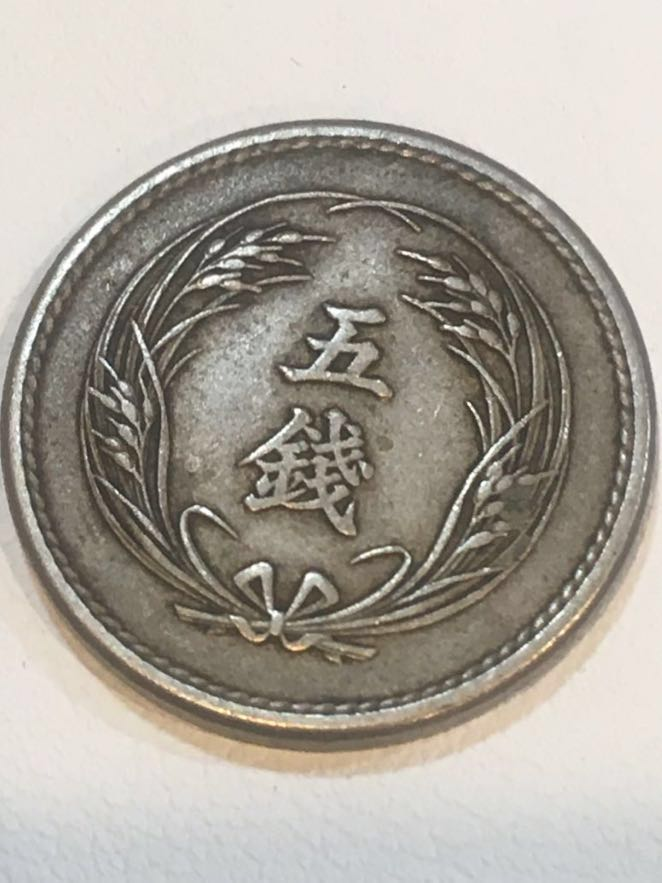 稲5銭白銅貨 明治36年 希少古銭