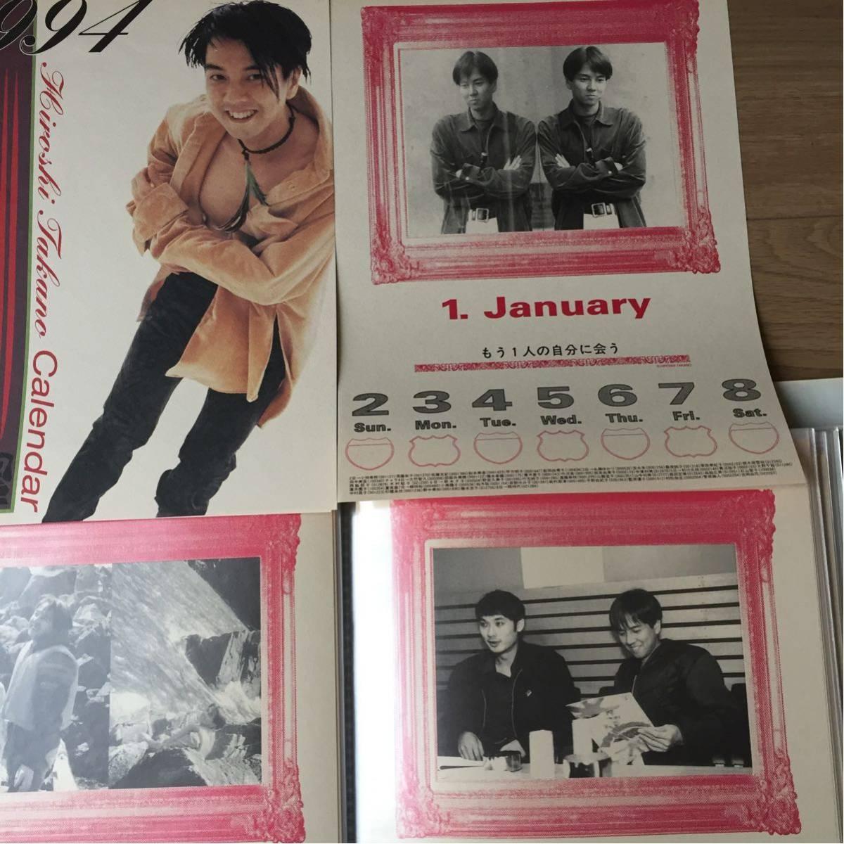 高野寛 1994年 カレンダー A4サイズ
