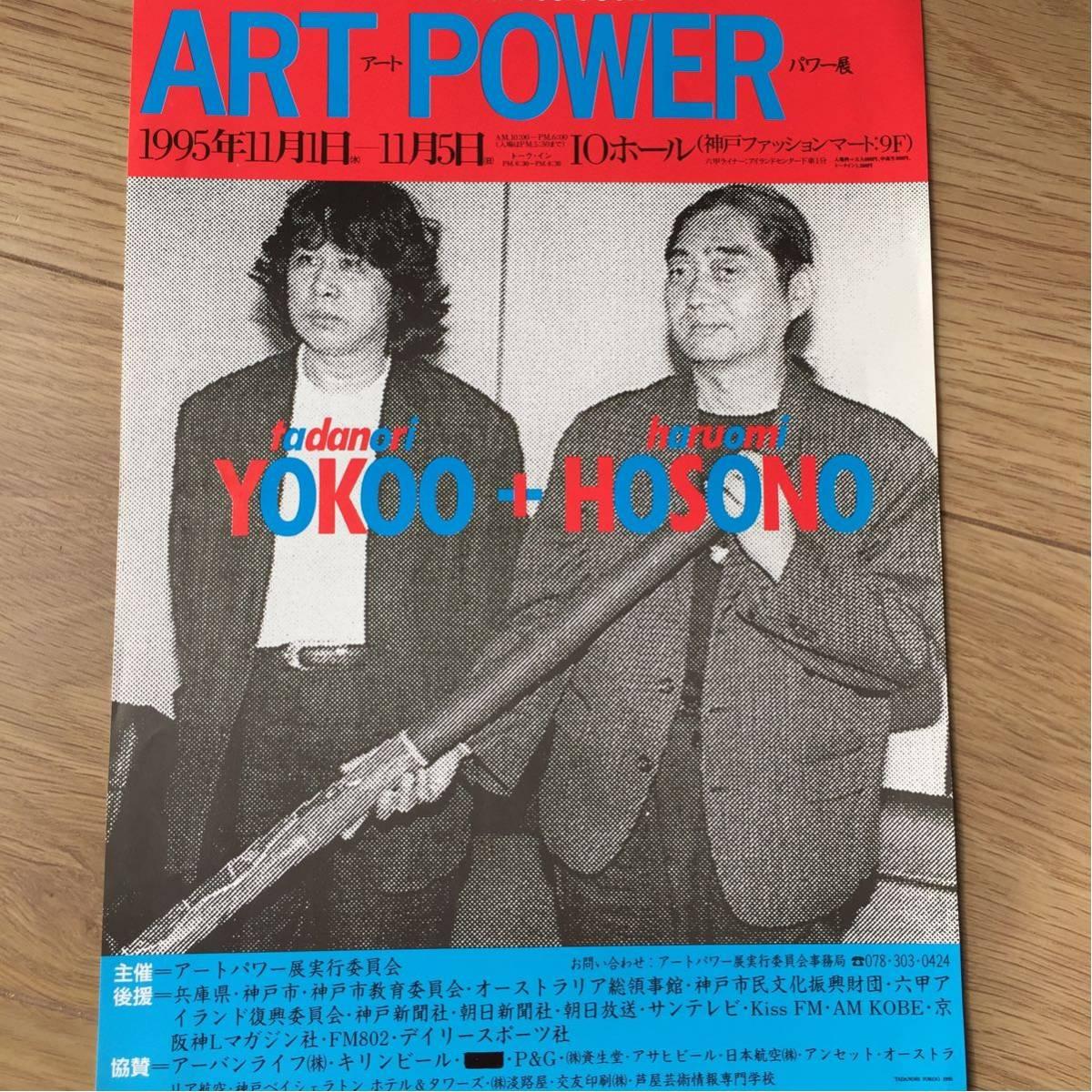 横尾忠則 & 細野晴臣 アートパワー展 フライヤー チラシ 1995年