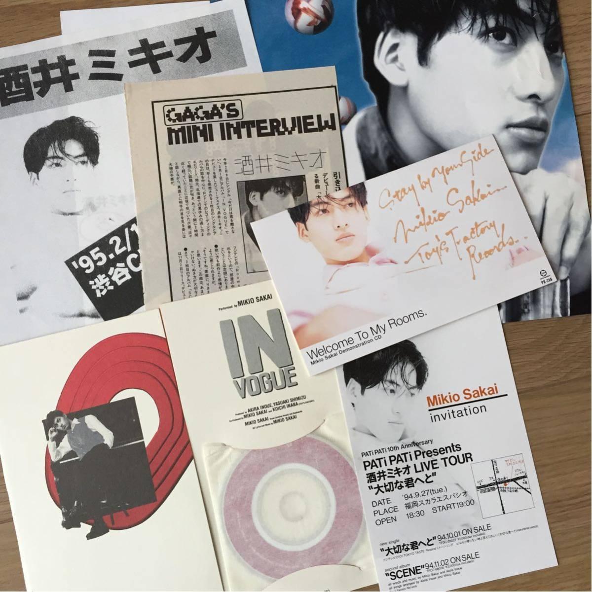 酒井ミキオ アルバムリリース ツアー告知 フライヤー チラシ 1994年