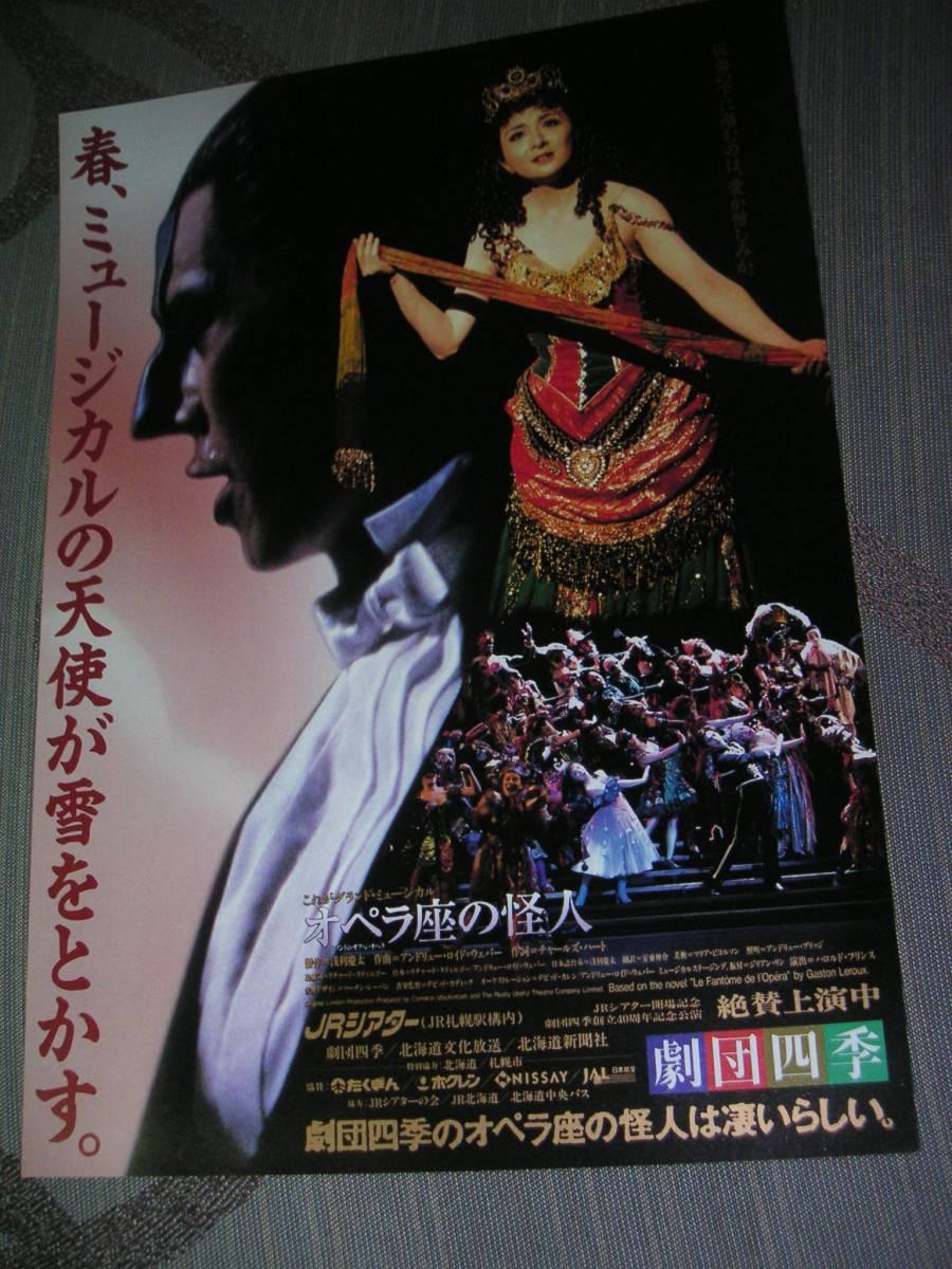劇団四季 チラシ 山口祐一郎 オペラ座の怪人