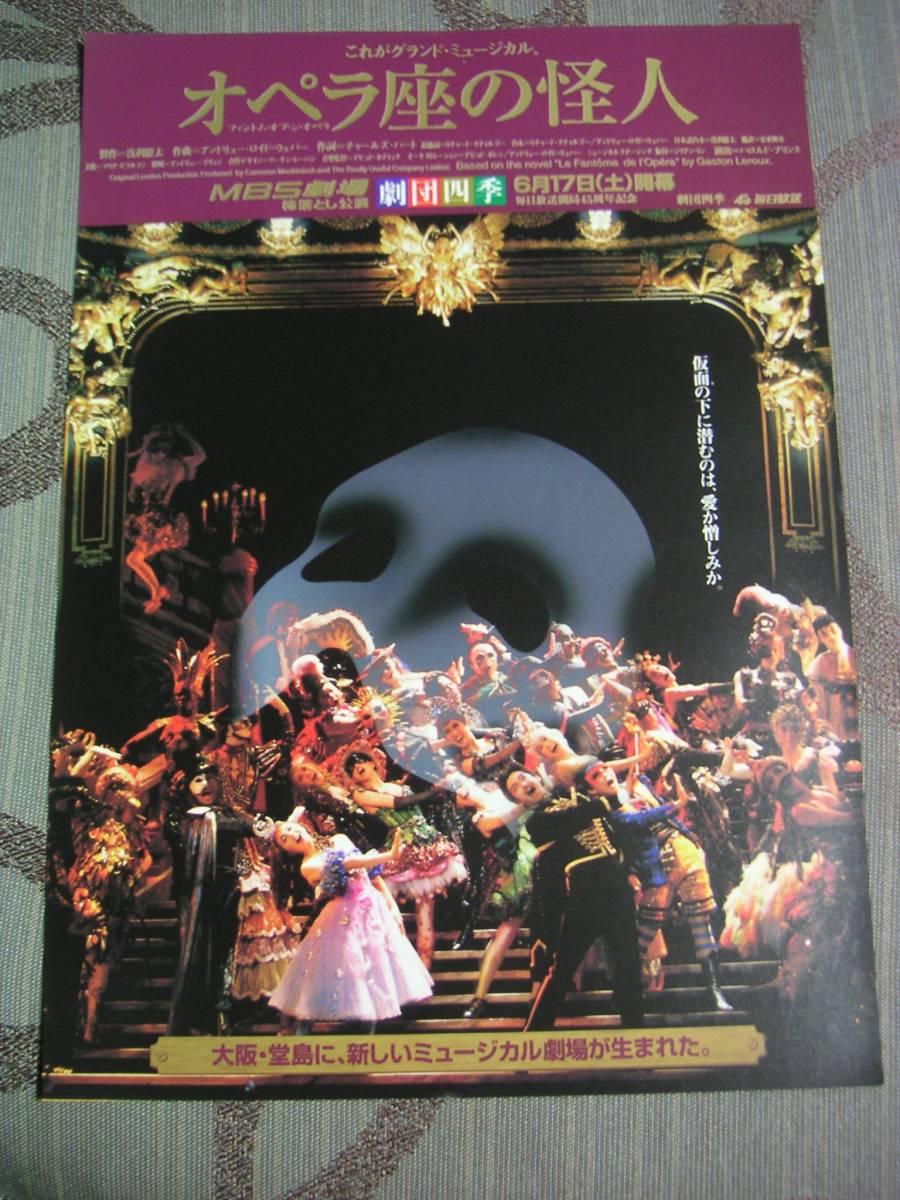 劇団四季 チラシ 石丸幹二(ラウル)オペラ座の怪人