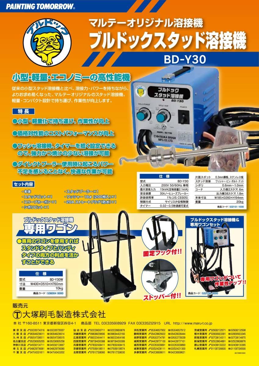 スタッド溶接機 ブルドックスタッド溶接機 BD-Y30!_画像2