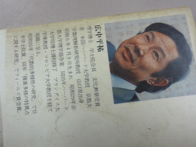 ヤフオク! - 広中平祐の家庭教育論 広中平祐 講談社 s53.7.22...