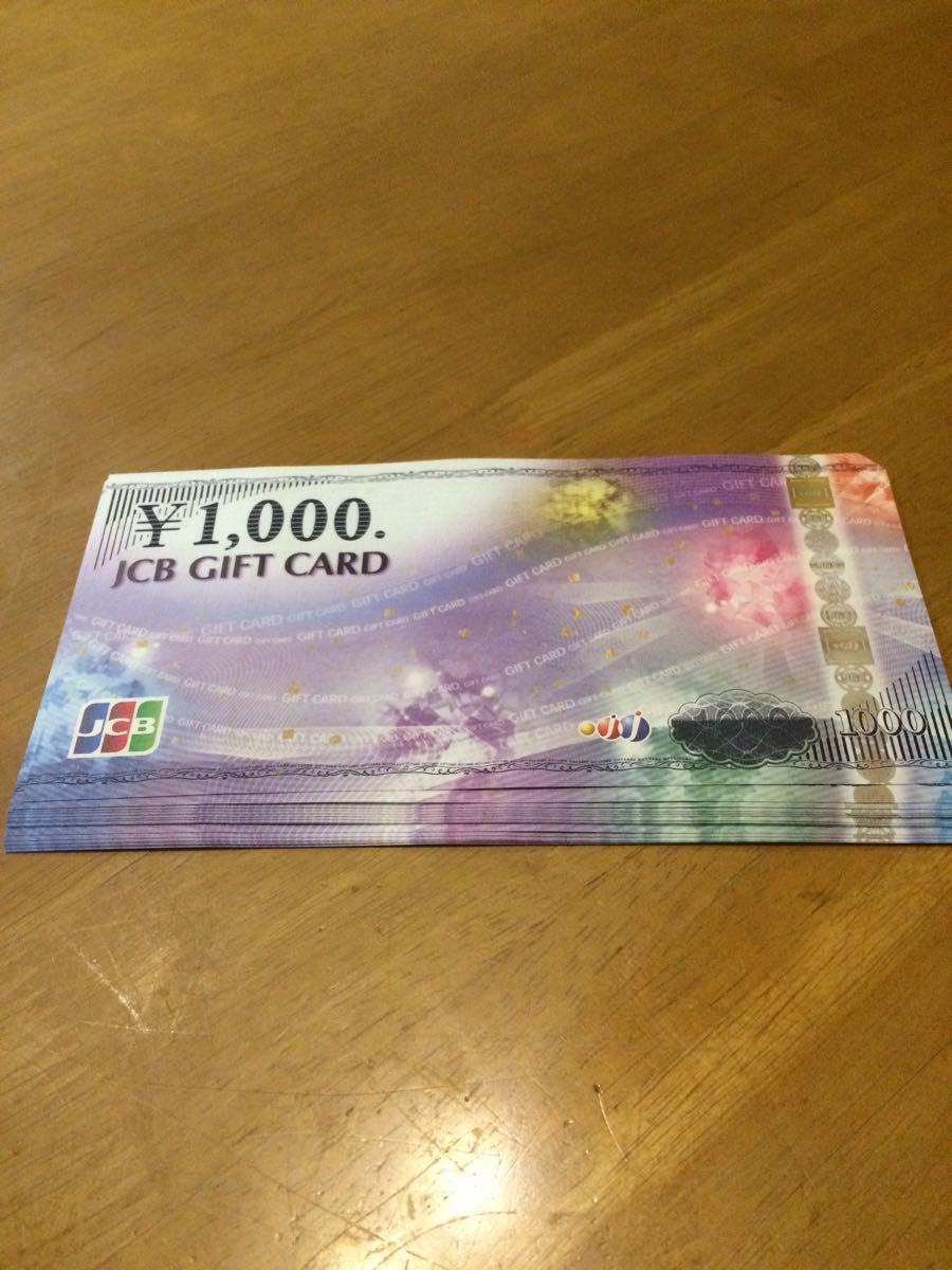 【レターパックで追跡ナンバーあり】JCB ギフトカード 商品券 10000円分づつ袋入り 贈答 ポイント 送料無料 20000円分