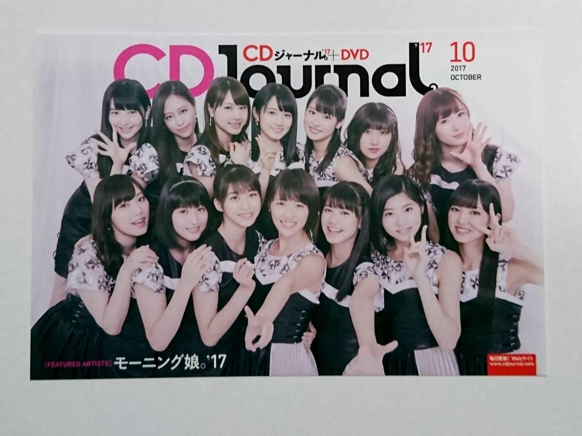 モーニング娘。'17 CDジャーナル ショップ限定ポストカード 非売品