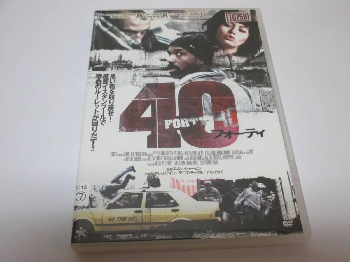 レンタル版40フォーティ