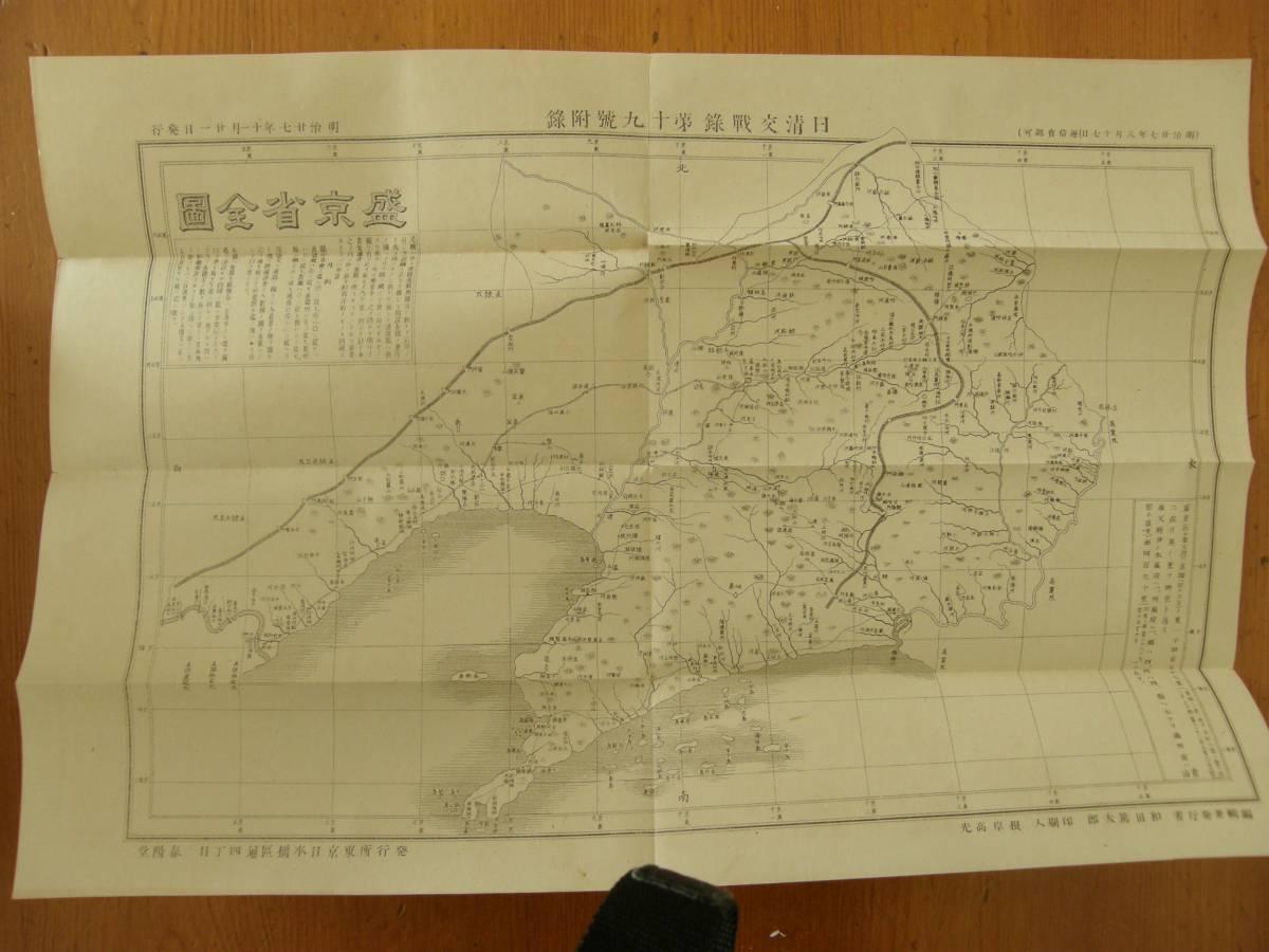 付録古地図 一か所穴
