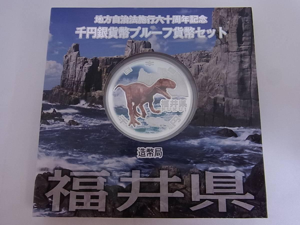 地方自治法施行60周年記念千円銀貨 プルーフ Aセット 福井県