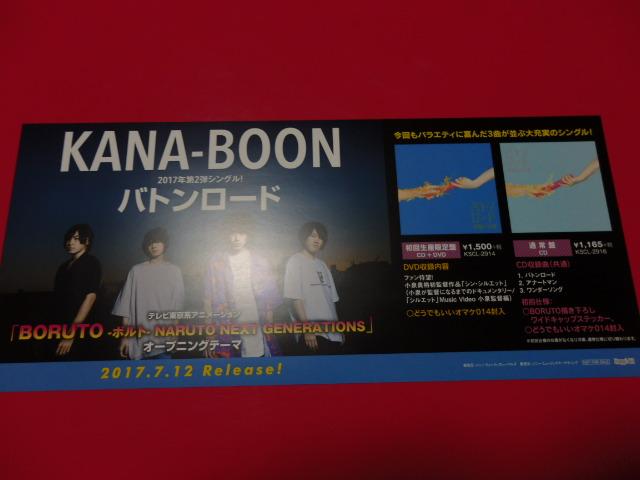 ■ミニポスターCF9■ KANA-BOON/バトンロード 非売品!