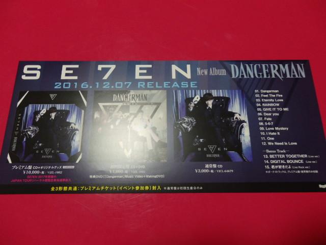■ミニポスターCF9■ SE7EN/DANGERMAN 非売品!