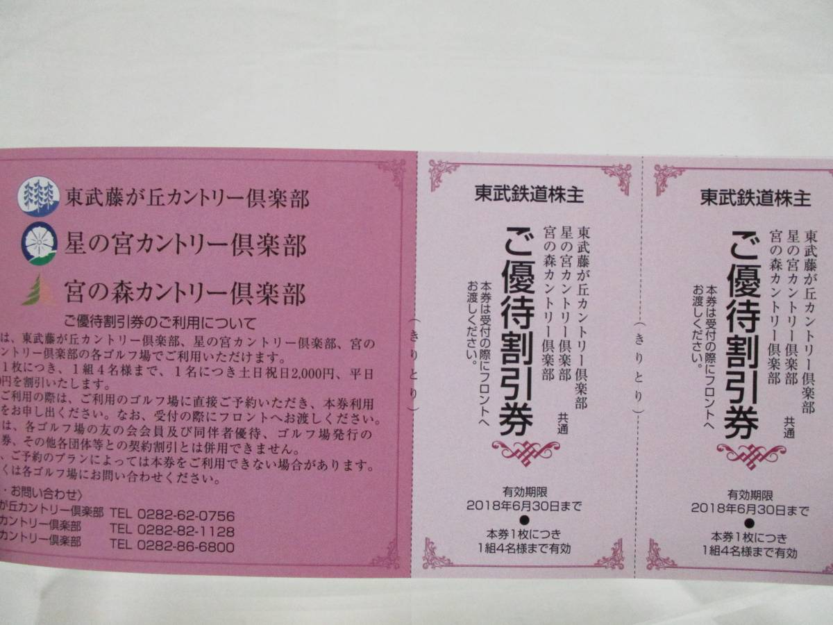 【大黒屋】 東武鉄道 株主優待 冊子×1冊 ☆東武動物公園入園券、他☆_画像7