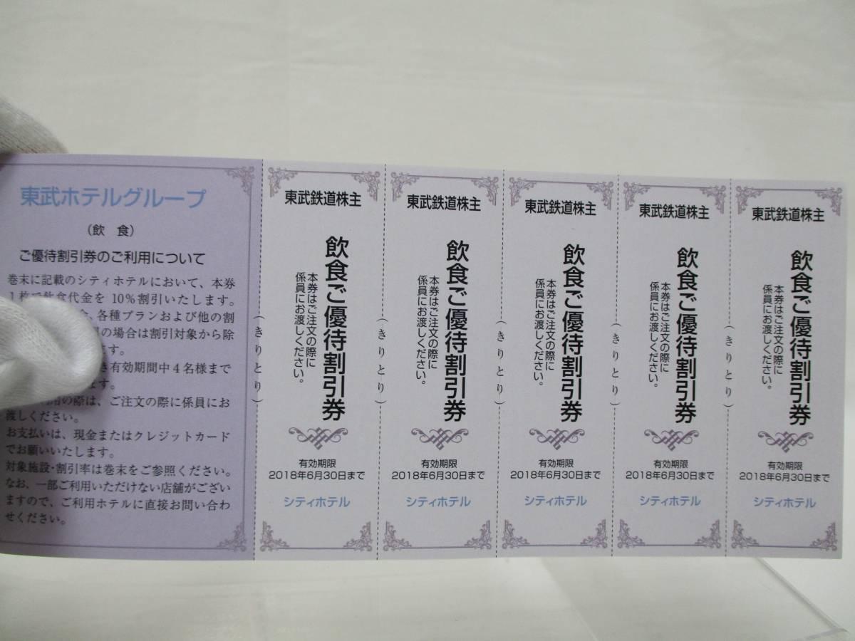 【大黒屋】 東武鉄道 株主優待 冊子×1冊 ☆東武動物公園入園券、他☆_画像8