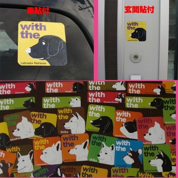 フレンチブルドッグ ブリンドル ステッカー【車 玄関】名入れ DOG IN CAR_画像3