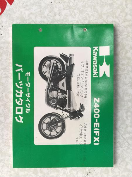 Z400FX用純正パーツカタログ激レア、オリジナル極上品格安売り切り。マニア向けカワサキ500スタ