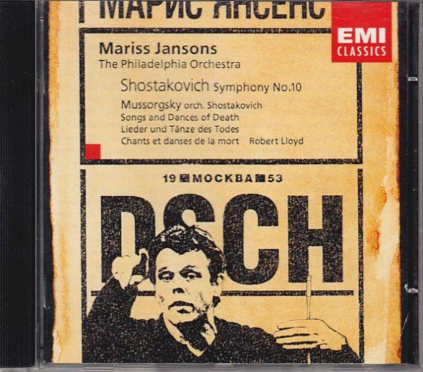 1/7@M.ヤンソンス/ショスタコーヴィチ:交響曲第10番,ムソルグスキー:歌曲