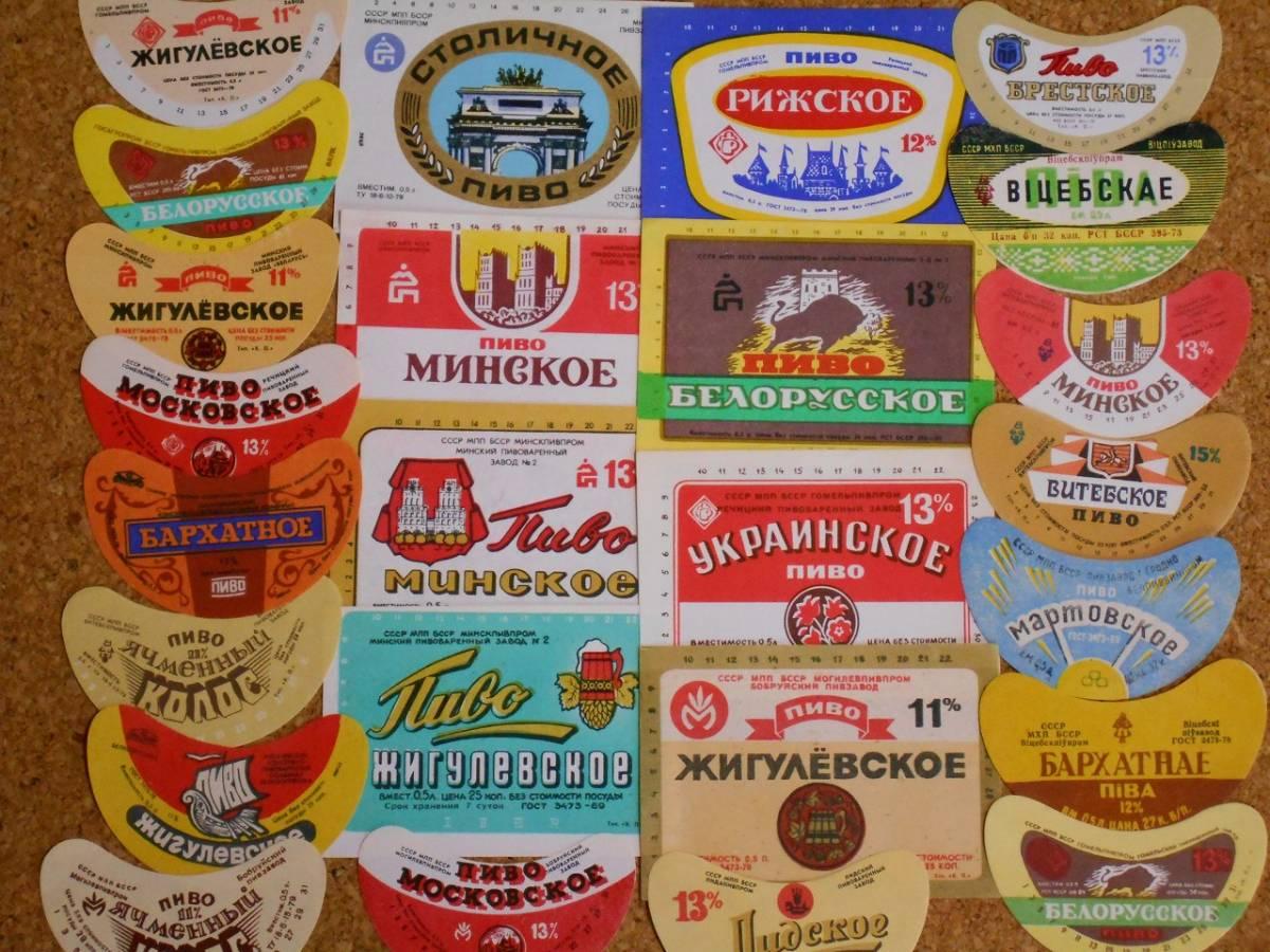 ベラルーシ ビールラベル 25枚