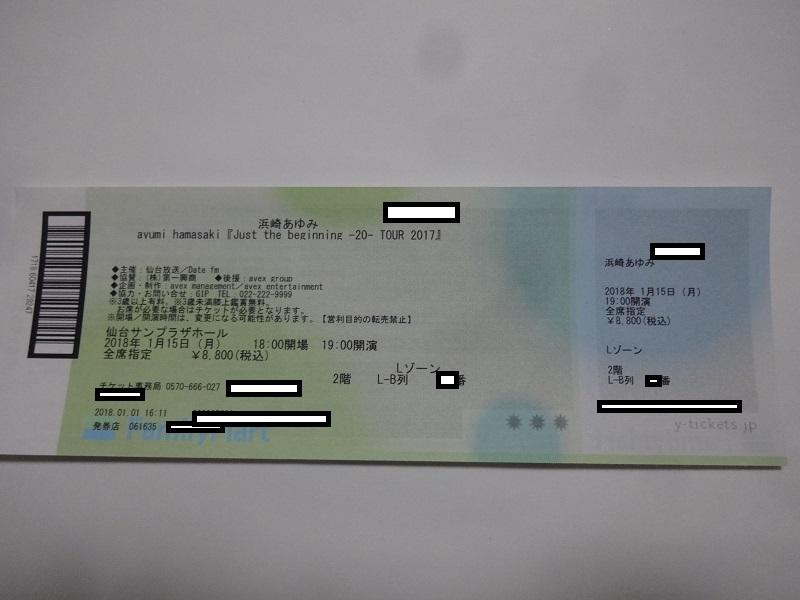 浜崎あゆみ 1/15 (月)仙台サンプラザ 2階Lゾーン L-B列 25~35の間 1枚