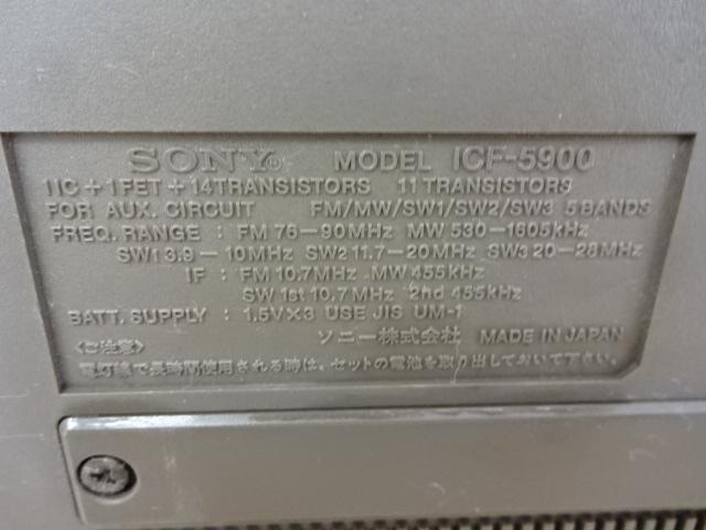 箱付 スカイセンサー 9500 ソニートランジスターラジオ SONY ICF-5900 SW DUAL CONVERSION SYSTEM Skysensor 5900 FM 美品 _画像8