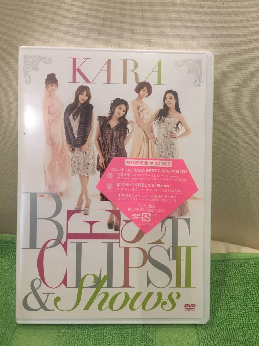☆新品・未開封品☆KARA BEST CLIPS II & SHOWS☆初回限定盤☆DVD☆