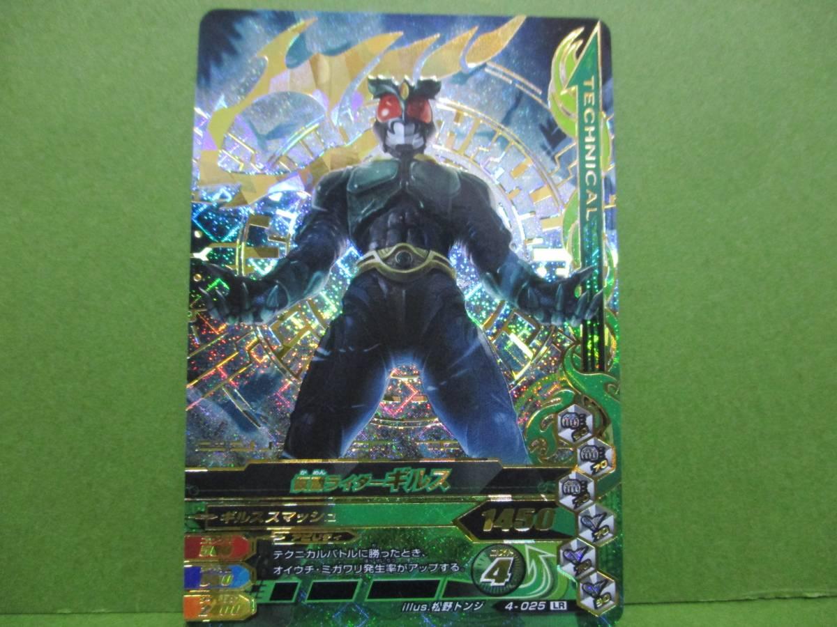 仮面ライダー ギルス 4-025 LR ガンバライジング