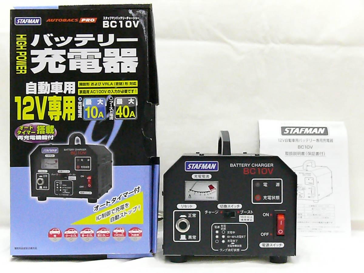 未使用 ! STAFMAN スタッフマン バッテリーチャージャー BC10V 12V 自動車 充電器 オートバックス 通電確認済み