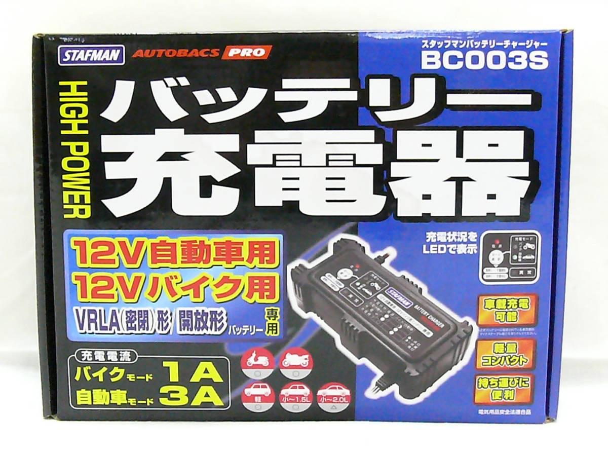1スタ 売り切り 未使用 STAFMAN スタッフマン バッテリーチャージャー BC003S 12V バイク 自動車 充電器