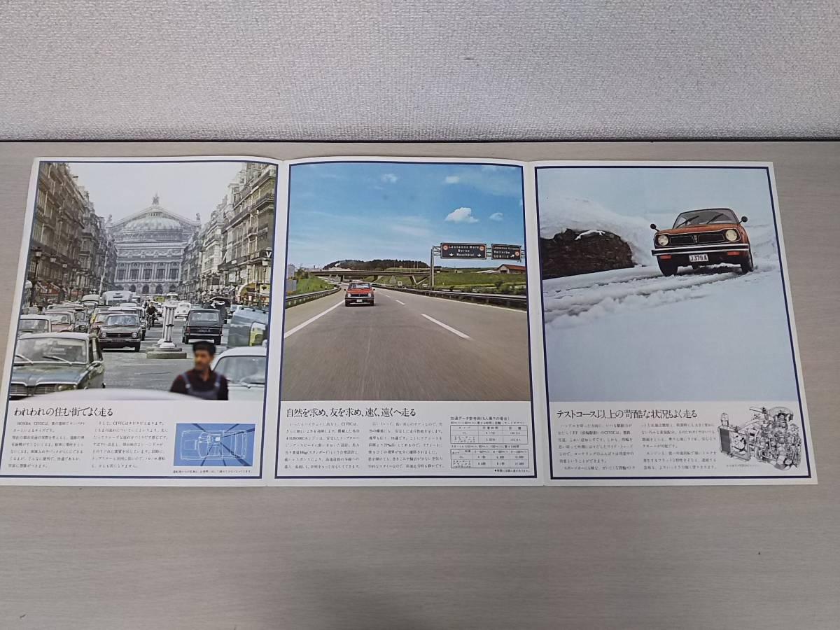 自動車 カタログ ホンダ シビック ライフ 3冊セット_画像4