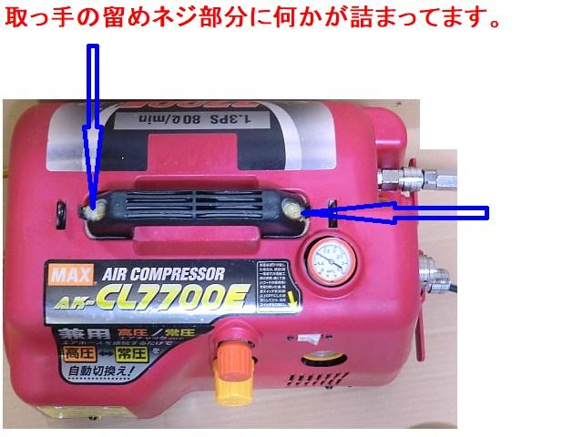MAX,高圧エアーコンプレッサー,AK-CL7700E,軽量型1分38秒で自動停止,コンプレッサー動作は問題なし共用カプラに問題有,説明内容要確認_画像4