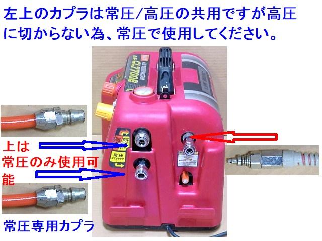 MAX,高圧エアーコンプレッサー,AK-CL7700E,軽量型1分38秒で自動停止,コンプレッサー動作は問題なし共用カプラに問題有,説明内容要確認_画像9