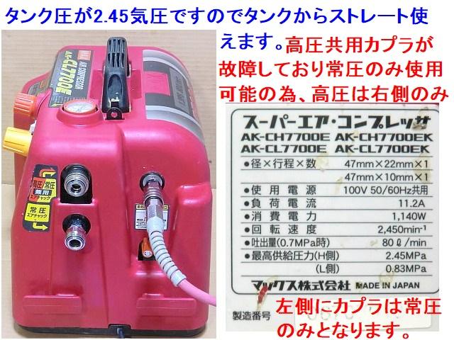 MAX,高圧エアーコンプレッサー,AK-CL7700E,軽量型1分38秒で自動停止,コンプレッサー動作は問題なし共用カプラに問題有,説明内容要確認_画像2