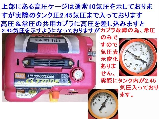 MAX,高圧エアーコンプレッサー,AK-CL7700E,軽量型1分38秒で自動停止,コンプレッサー動作は問題なし共用カプラに問題有,説明内容要確認_画像10